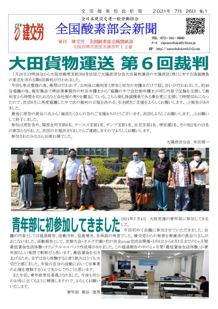 全国酸素部会新聞 7月号