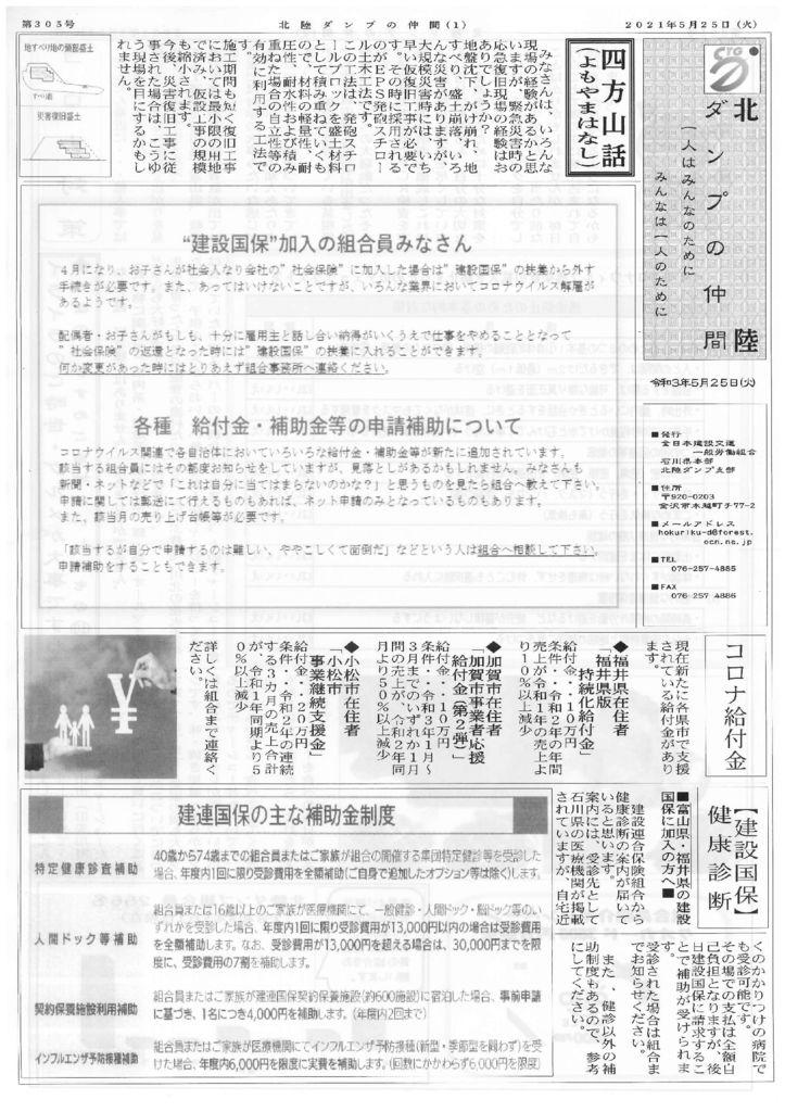【北陸ダンプ支部】ダンプの仲間 第305号