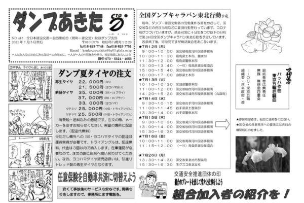 【秋田ダンプ支部】ダンプあきた No.415