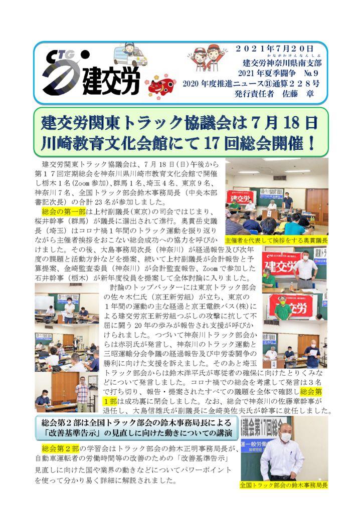 神奈川県南支部推進ニュース 通算228号