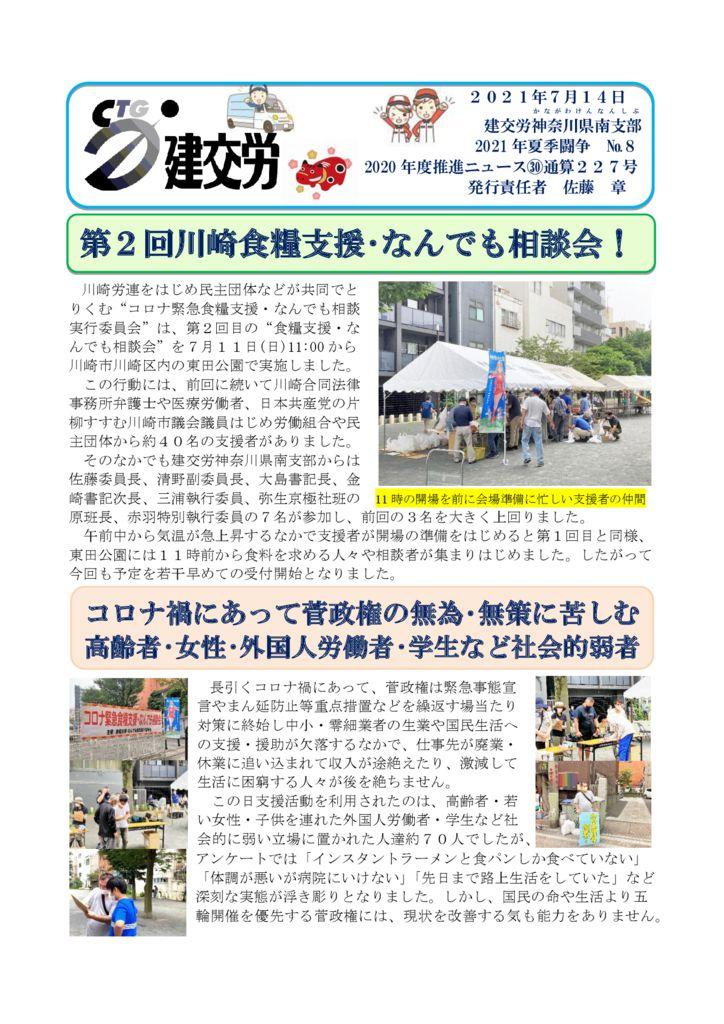 神奈川県南支部推進ニュース 通算227号