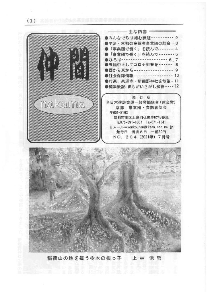 【京都事業団・高齢者部会】仲間 No.304
