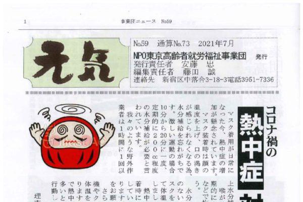 【東京高齢者就労福祉事業団】元気 通算No.73