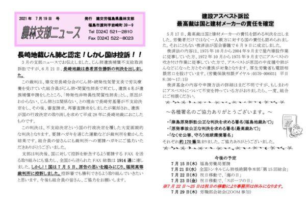 福島農林支部ニュ-ス(2021.7月号)