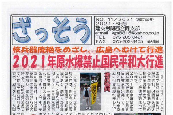 【関西合同支部】ざっそう 通算769号