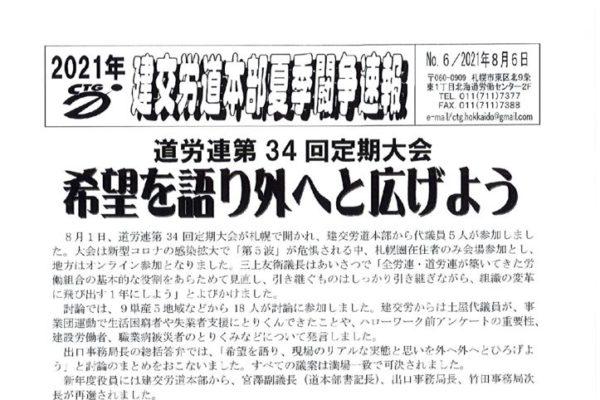 北海道本部夏季闘争速報 No.6