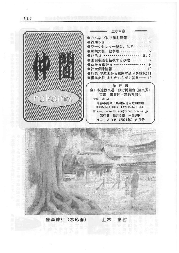 【京都事業団・高齢者部会】仲間 No.305