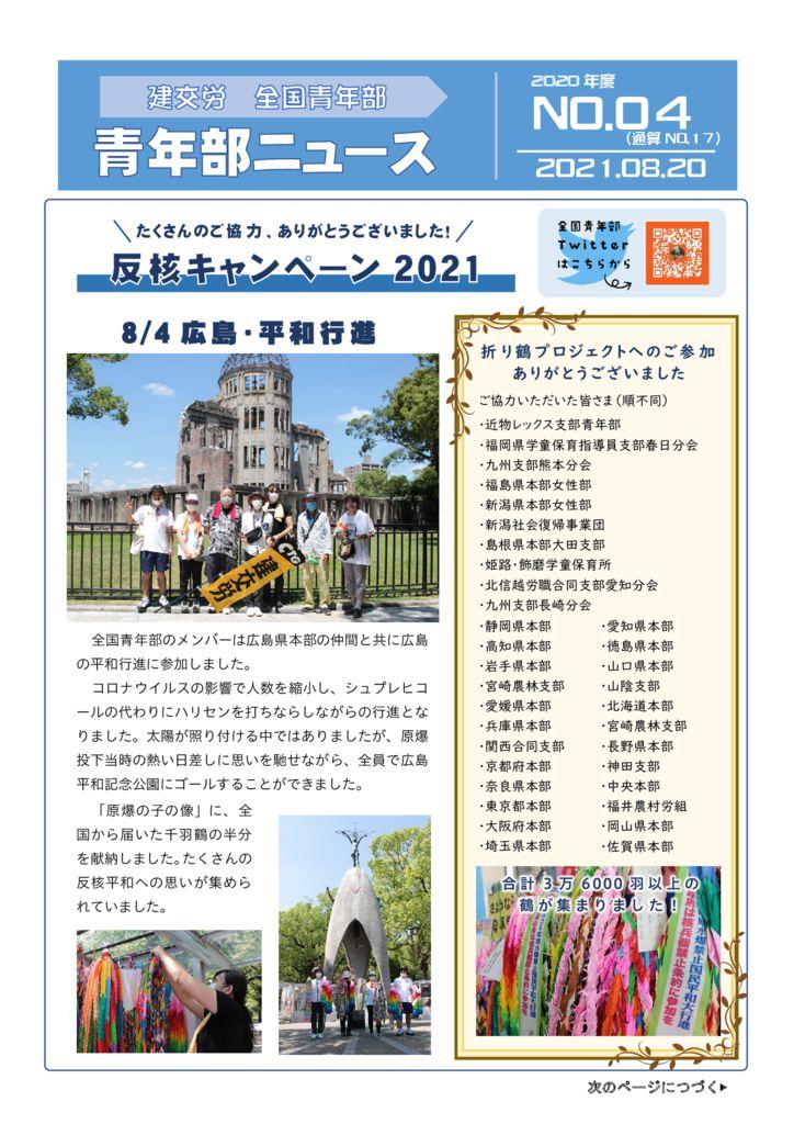 青年部ニュース 通算No.17