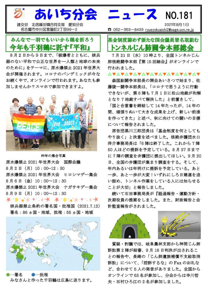 【北信越労職合同支部愛知分会】あいち分会ニュース No.181