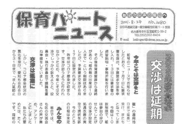 【保育パート支部】保育パートニュース No.480