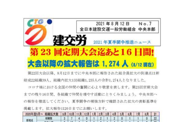 2021年夏季闘争推進ニュース No.7