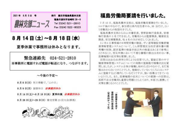 【福島農林支部】農林支部ニュ-ス 8月