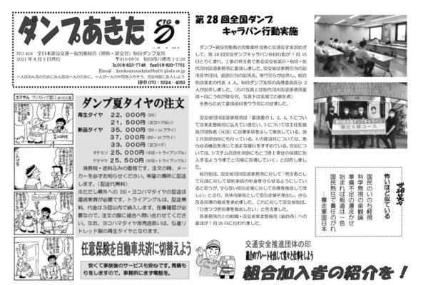 【秋田ダンプ支部】ダンプあきた No.416