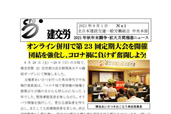 2021年秋年末闘争・拡大月間推進ニュース No.1