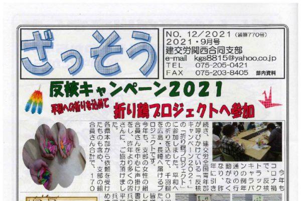 【関西合同支部】ざっそう 通算770号