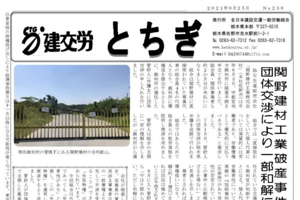 【栃木県本部】とちぎ No.283