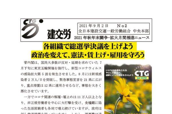 2021年秋年末闘争・拡大月間推進ニュース No.2