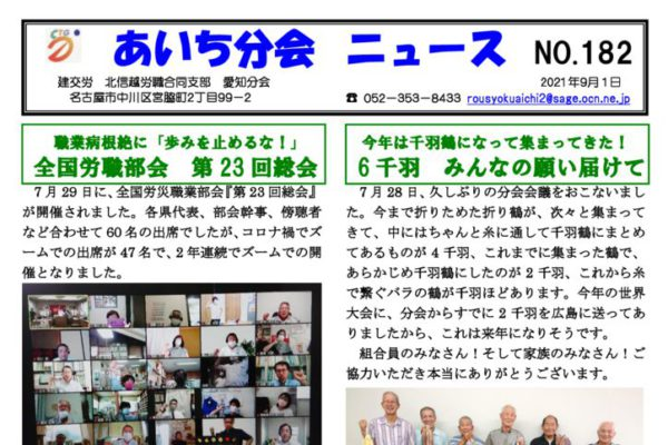 【北信越労職合同支部愛知分会】あいち分会ニュース No.182