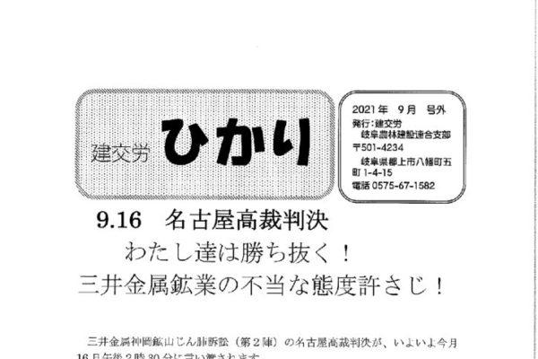 【岐阜農林建設連合支部】ひかり 号外