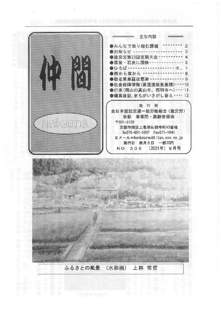 【京都事業団・高齢者部会】仲間 No.306