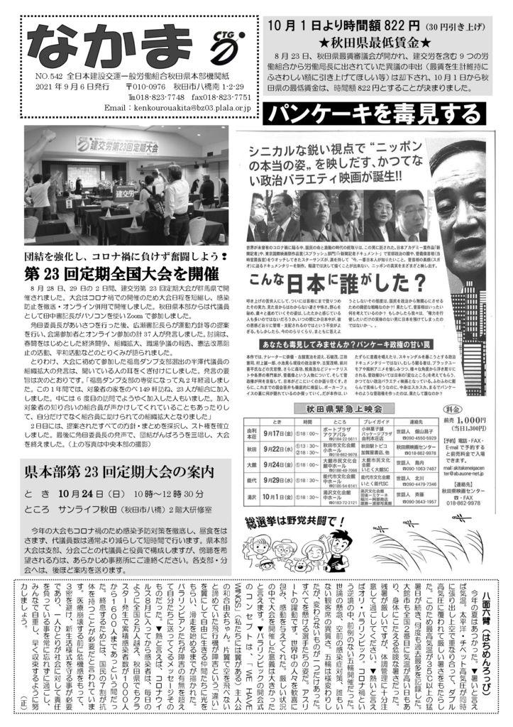 【秋田県本部】なかま No.542