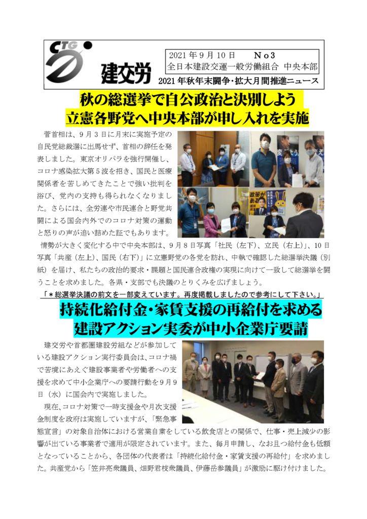 2021年秋年末闘争・拡大月間推進ニュース No.3