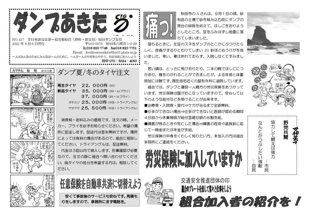 【秋田ダンプ支部】ダンプあきた No.417