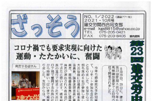 【関西合同支部】ざっそう 通算771号