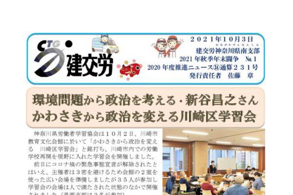 神奈川県南支部推進ニュース 通算231号