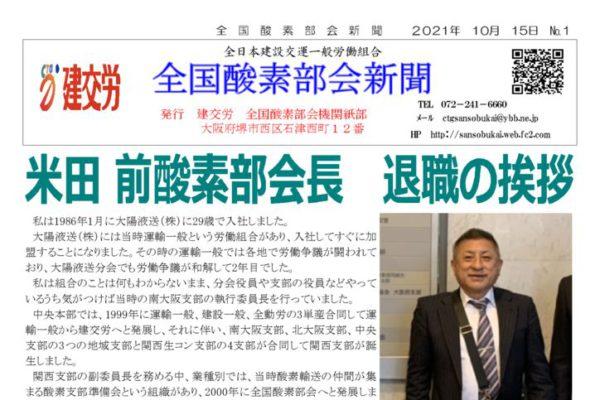 全国酸素部会新聞 10月号