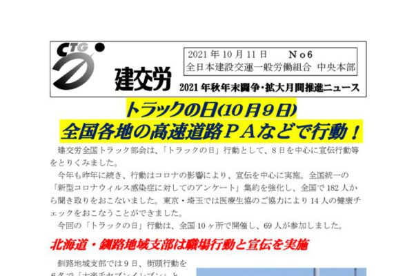 秋年末闘争・月間推進ニュース No.6