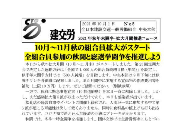 2021年秋年末闘争・拡大月間推進ニュース No.5