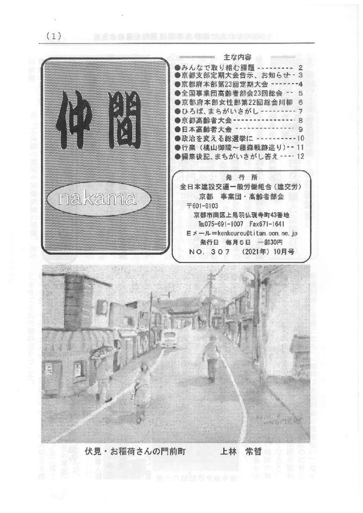 【京都事業団・高齢者部会】仲間 No.307