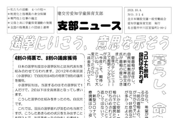 【愛知学童保育支部】支部ニュース No.314
