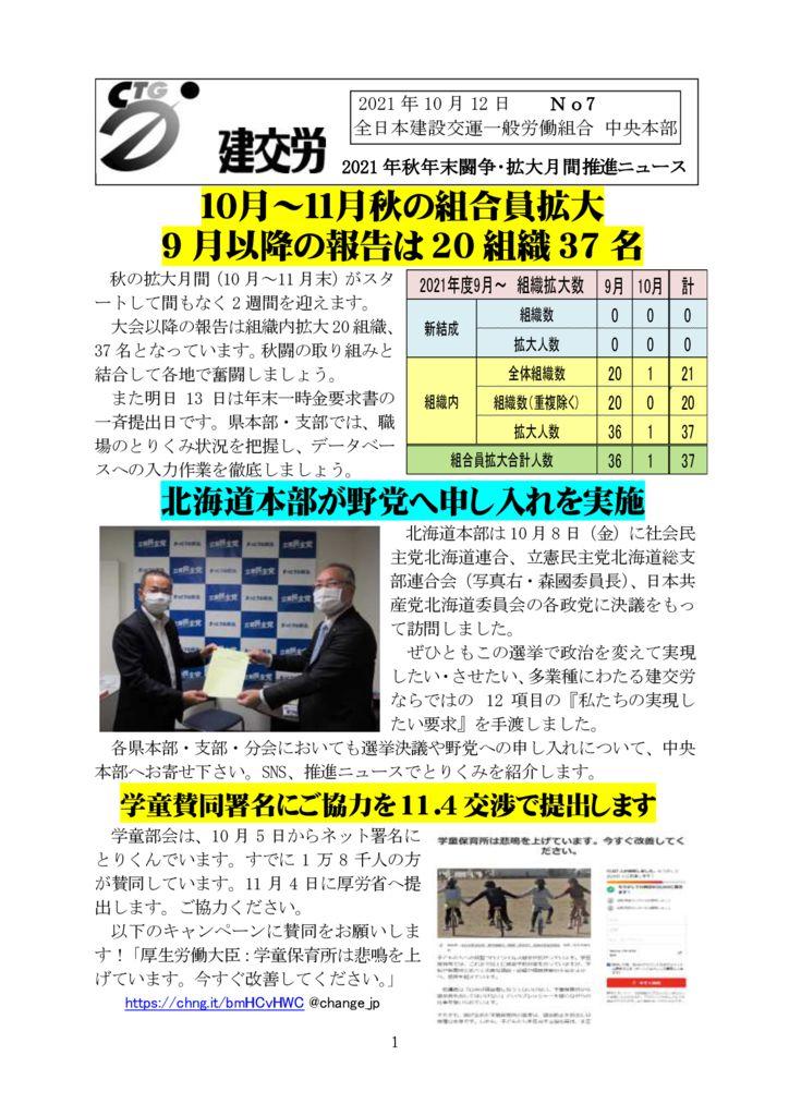 秋年末闘争・月間推進ニュース No.7