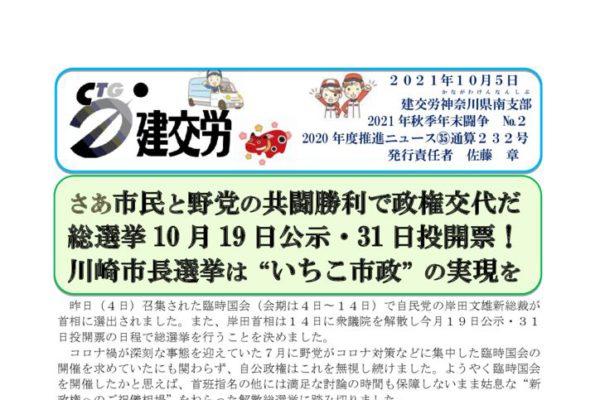 神奈川県南支部推進ニュース 通算232号