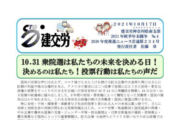 神奈川県南支部推進ニュース 通算234号