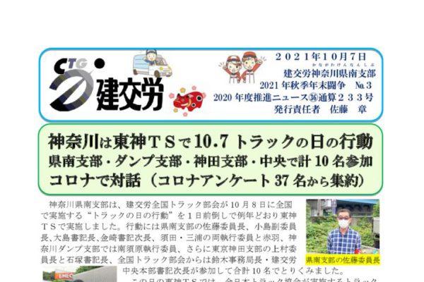 神奈川県南支部推進ニュース 通算233号