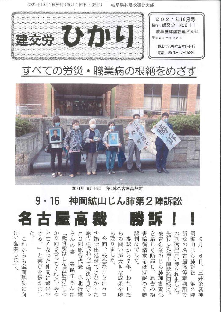 【岐阜農林建設連合支部】ひかり No.211