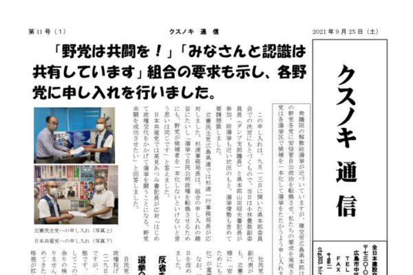 【広島県本部】クスノキ通信 第11号