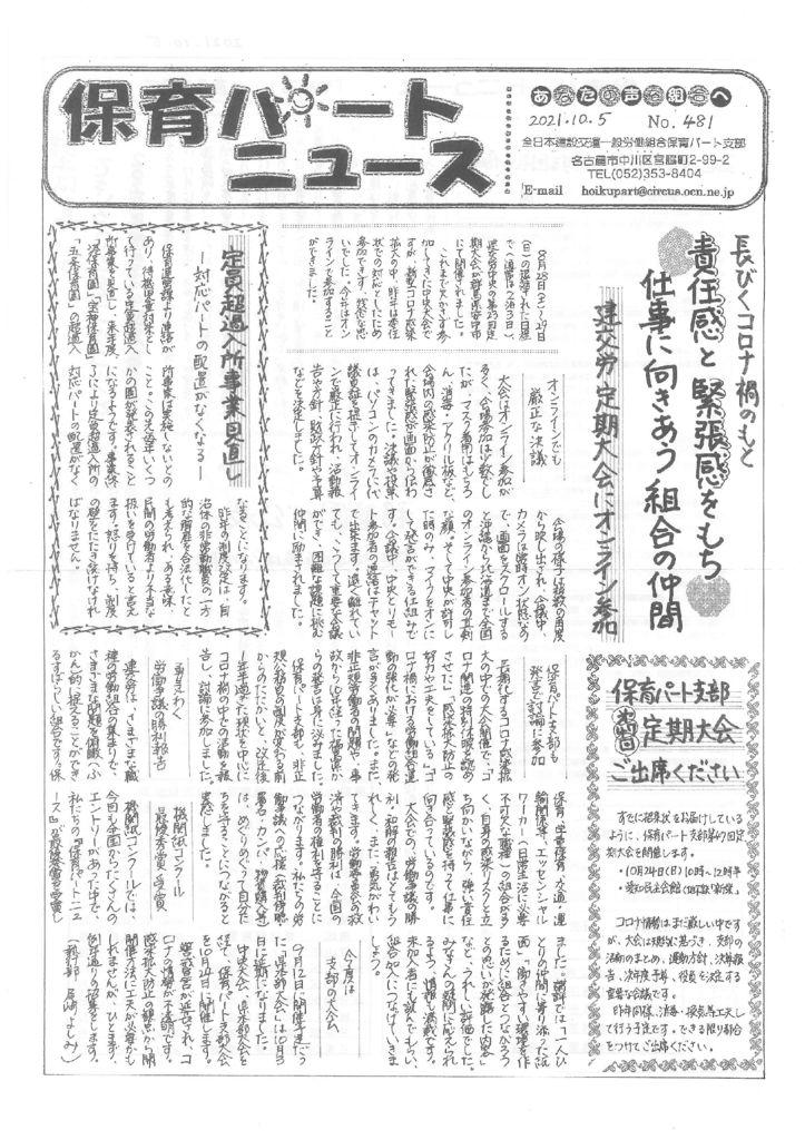 【保育パート支部】保育パートニュース No.481