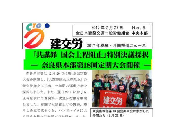 2017年春闘・月間推進ニュース No.8