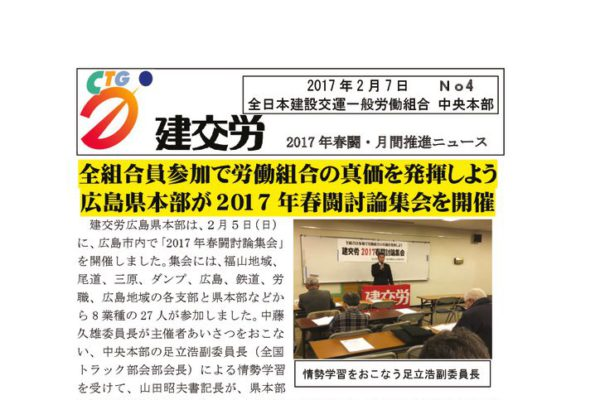 2017年春闘・月間推進ニュース No.4