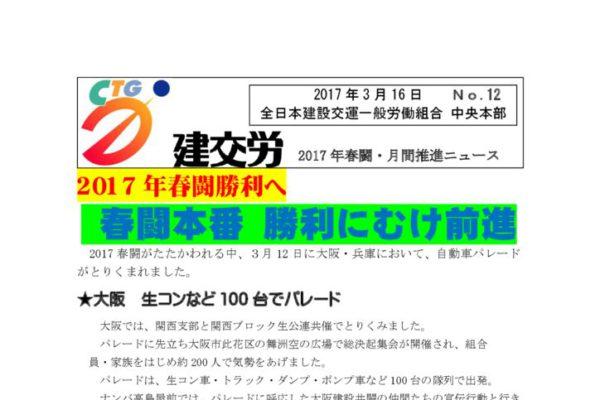 2017年春闘・月間推進ニュース No.12
