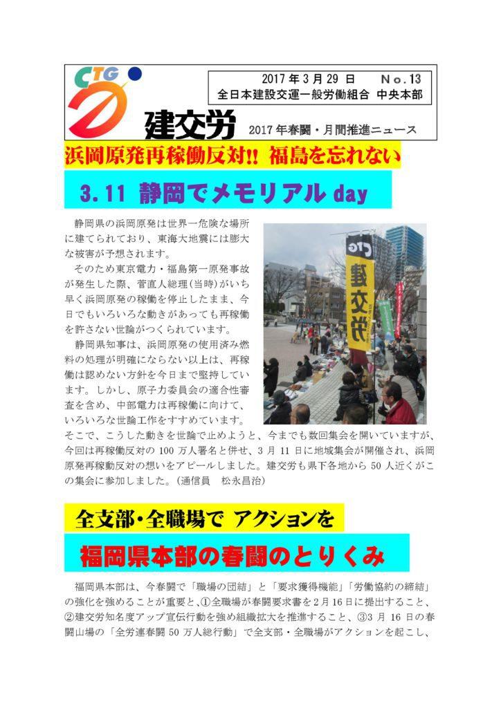 2017年春闘・月間推進ニュース No.13