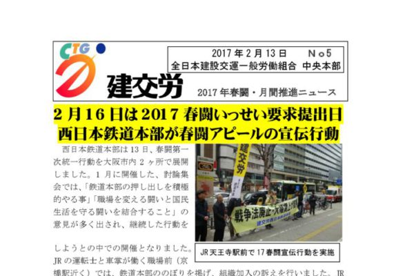 2017年春闘・月間推進ニュース No.5
