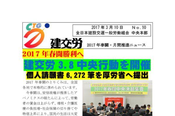 2017年春闘・月間推進ニュース No.10