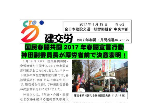 2017年春闘・月間推進ニュース No.2
