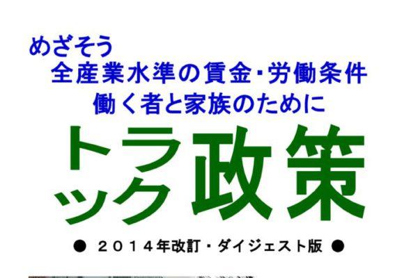 【全国トラック部会】トラック政策(2014年改訂・ダイジェスト版)