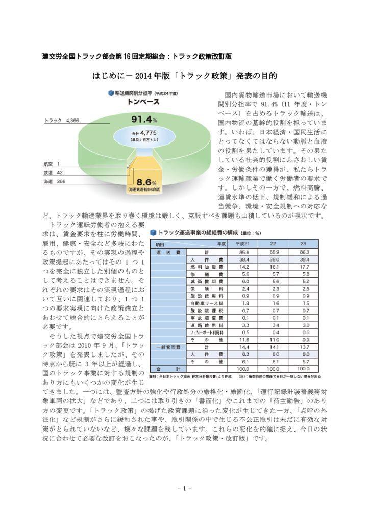 【全国トラック部会】トラック政策(2014年改定版)